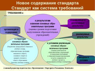 планируемые и достигаемые результаты ресурсы и условия реализуемые результат