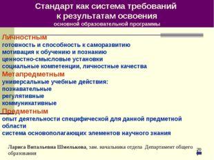* Стандарт как система требований к результатам освоения основной образовател