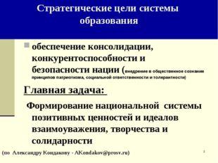 * обеспечение консолидации, конкурентоспособности и безопасности нации (внедр