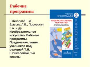 Рабочие программы Шпикалова Т.Я., Ершова Л.В., Поровская Г.А. и др. Изобразит