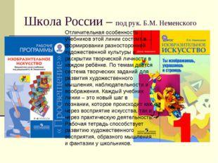 Школа России – под рук. Б.М. Неменского Отличительная особенность учебников э