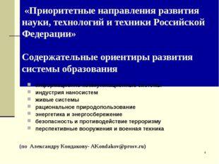 * «Приоритетные направления развития науки, технологий и техники Российской Ф