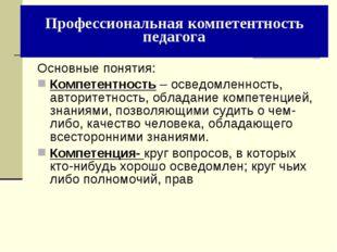 Основные понятия: Компетентность – осведомленность, авторитетность, обладание