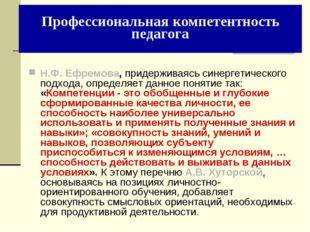 Н.Ф. Ефремова, придерживаясь синергетического подхода, определяет данное поня