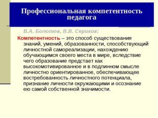 В.А. Болотов, В.В. Сериков: Компетентность – это способ существования знаний
