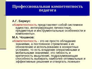 А.Г. Бермус: «Компетентность представляет собой системное единство, интегриру