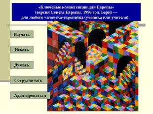 «Ключевые компетенции для Европы» (версия Совета Европы, 1996 год, Берн) — дл
