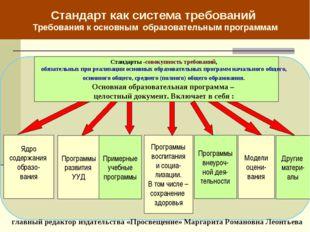 Стандарты -совокупность требований, обязательных при реализации основных обр