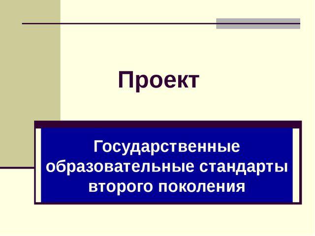 Государственные образовательные стандарты второго поколения Проект