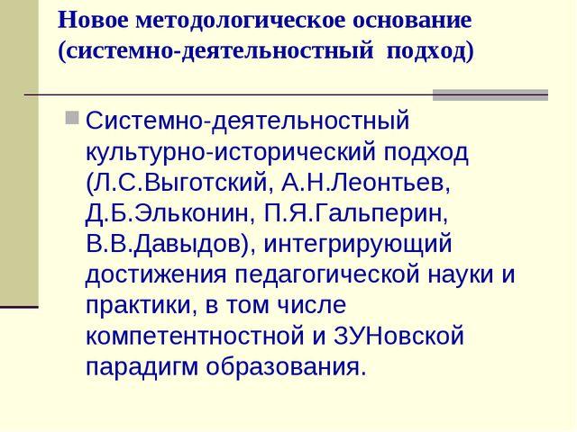 Новое методологическое основание (системно-деятельностный подход) Системно-де...