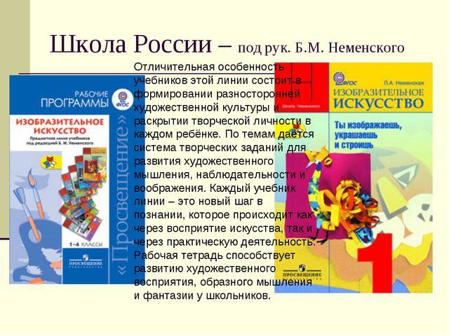 Школа России – под рук. Б.М. Неменского Отличительная особенность учебников э...