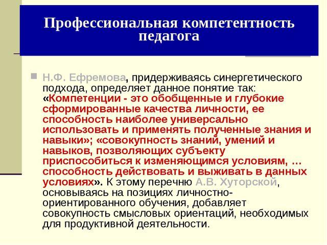 Н.Ф. Ефремова, придерживаясь синергетического подхода, определяет данное поня...