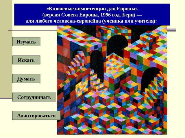 «Ключевые компетенции для Европы» (версия Совета Европы, 1996 год, Берн) — дл...