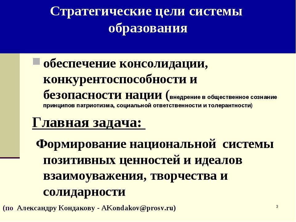 * обеспечение консолидации, конкурентоспособности и безопасности нации (внедр...