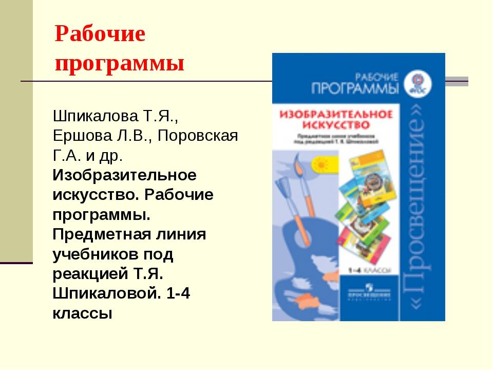 Рабочие программы Шпикалова Т.Я., Ершова Л.В., Поровская Г.А. и др. Изобразит...