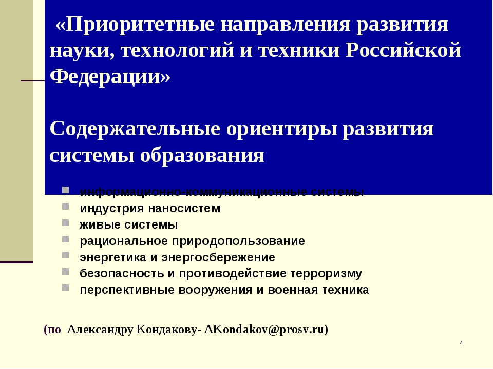 * «Приоритетные направления развития науки, технологий и техники Российской Ф...