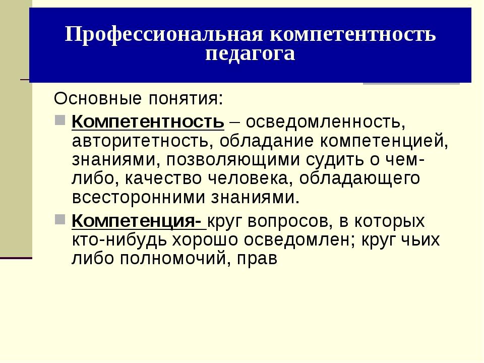 Основные понятия: Компетентность – осведомленность, авторитетность, обладание...