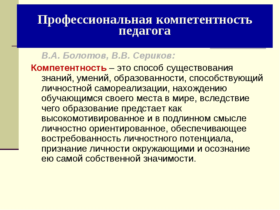 В.А. Болотов, В.В. Сериков: Компетентность – это способ существования знаний...