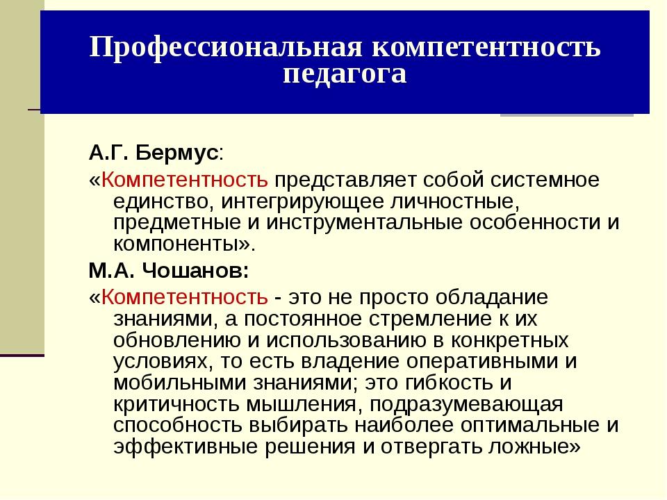 А.Г. Бермус: «Компетентность представляет собой системное единство, интегриру...
