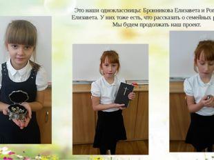 Это наши одноклассницы: Бронникова Елизавета и Рогожникова Елизавета. У них т