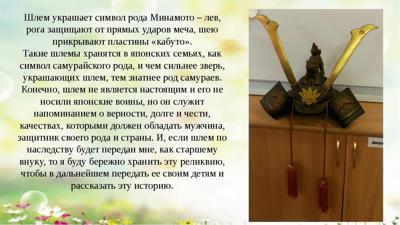 Шлем украшает символ рода Минамото – лев, рога защищают от прямых ударов меча...