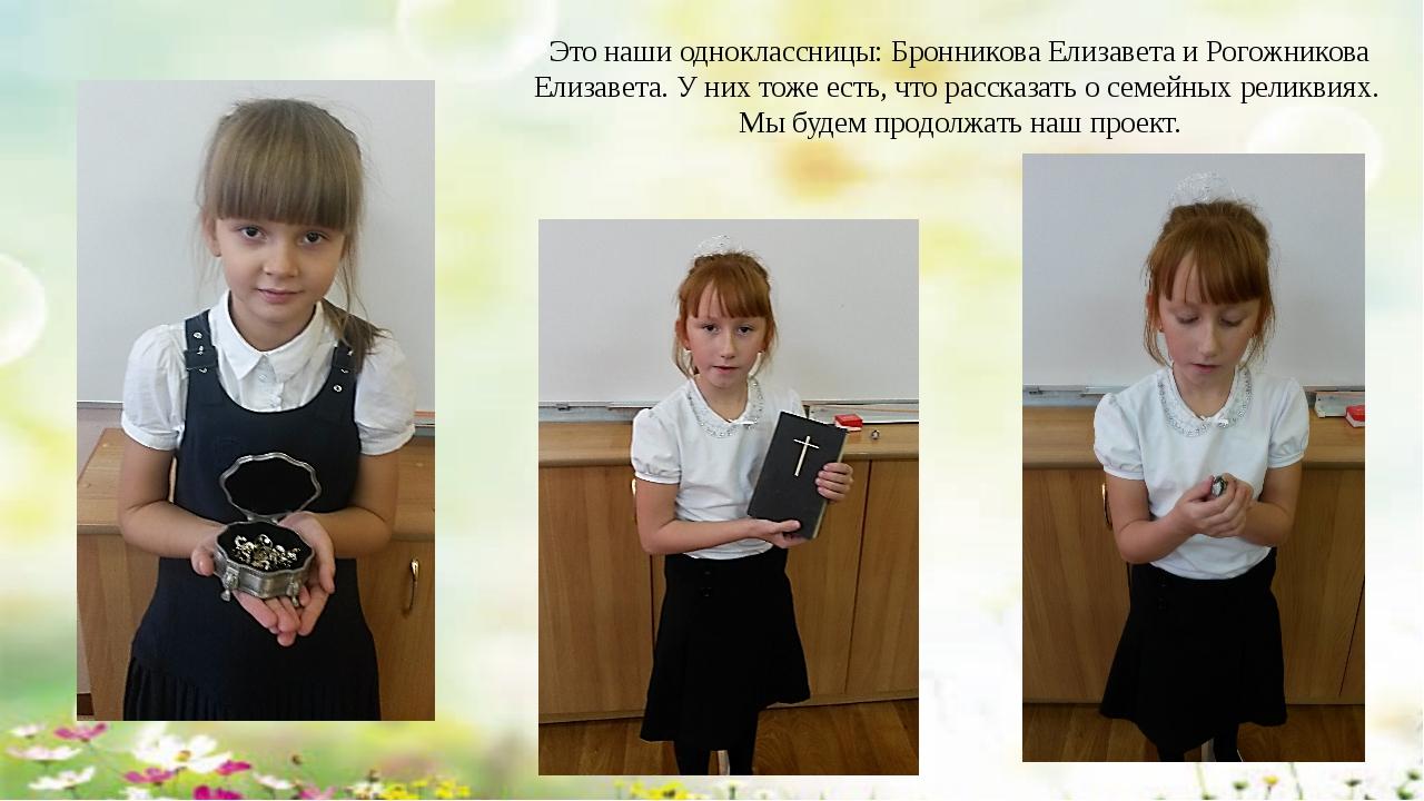 Это наши одноклассницы: Бронникова Елизавета и Рогожникова Елизавета. У них т...