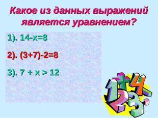 Какое из данных выражений является уравнением? 1). 14-х=8 2). (3+7)-2=8 3). 7
