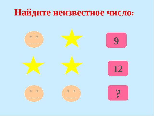 Найдите неизвестное число: 9 12 ?