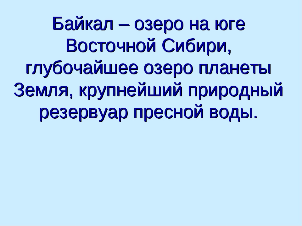 Байкал – озеро на юге Восточной Сибири, глубочайшее озеро планеты Земля, круп...