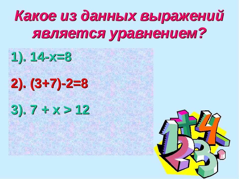 Какое из данных выражений является уравнением? 1). 14-х=8 2). (3+7)-2=8 3). 7...