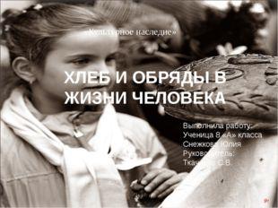 ХЛЕБ И ОБРЯДЫ В ЖИЗНИ ЧЕЛОВЕКА Выполнила работу: Ученица 8 «А» класса Снежко