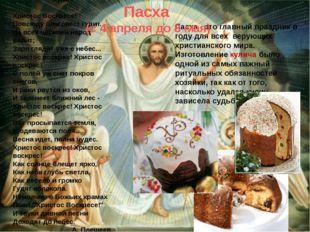 Пасха - это главный праздник в году для всех верующих христианского мира. Изг