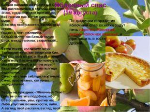 По традиции в праздник яблочный спас хозяйки будут печь пироги с яблоками, ва