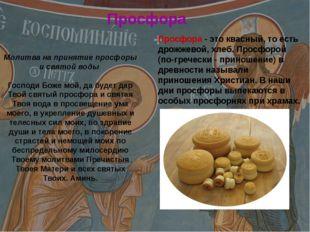 Просфора - это квасный, то есть дрожжевой, хлеб. Просфорой (по-гречески - при