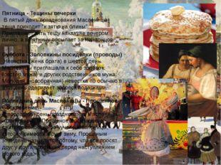 """Пятница - Тещины вечерки В пятый день празднования Масленицы теща приходит """"к"""