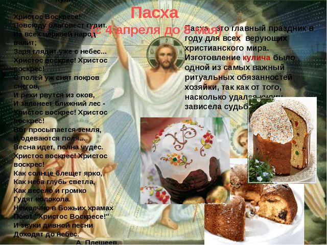 Пасха - это главный праздник в году для всех верующих христианского мира. Изг...