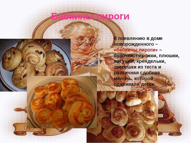 К появлению в доме новорожденного – «бабкины пироги» – булочки, пирожки, плюш...