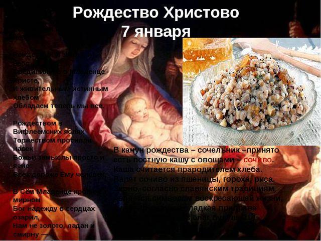 В канун рождества – сочельник –принято есть постную кашу с овощами – сочиво....