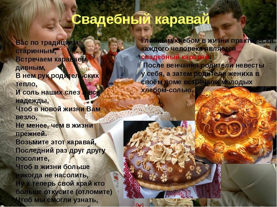 Главным хлебом в жизни практически каждого человека является свадебный карава...