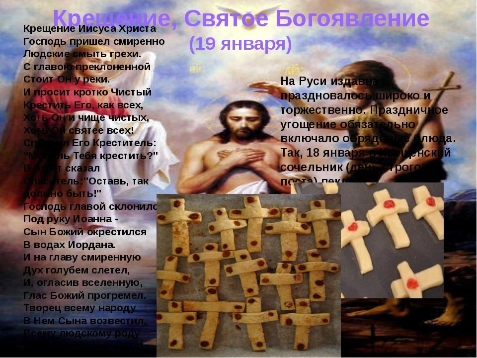 На Руси издавна праздновалось широко и торжественно. Праздничное угощение обя...