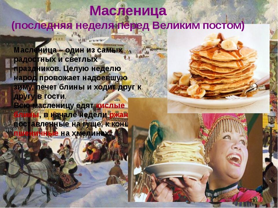Масленица – один из самых радостных и светлых праздников. Целую неделю народ...