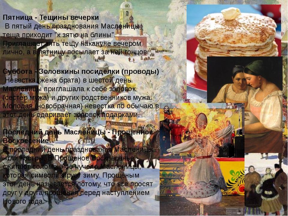 """Пятница - Тещины вечерки В пятый день празднования Масленицы теща приходит """"к..."""