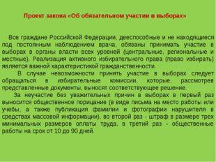 Проект закона «Об обязательном участии в выборах» Все граждане Российской Фе