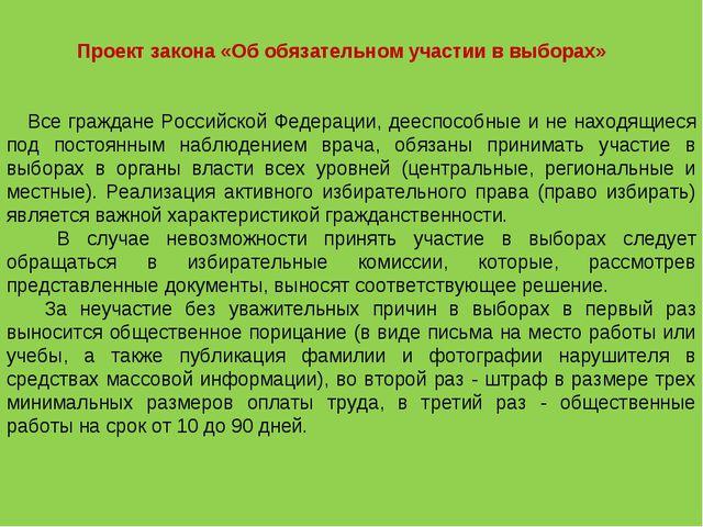 Проект закона «Об обязательном участии в выборах» Все граждане Российской Фе...