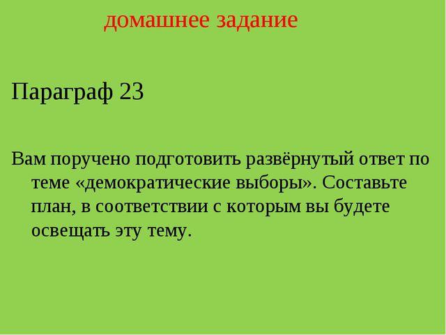 домашнее задание Параграф 23 Вам поручено подготовить развёрнутый ответ по т...