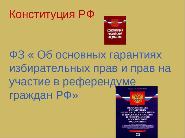 Конституция РФ ФЗ « Об основных гарантиях избирательных прав и прав на участи...