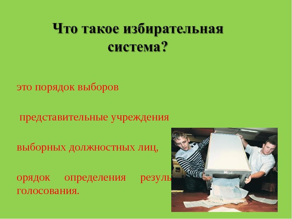 Ээто порядок выборов в представительные учреждения выборных должностных лиц,...