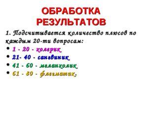 ОБРАБОТКА РЕЗУЛЬТАТОВ 1. Подсчитывается количество плюсов по каждым 20-ти воп