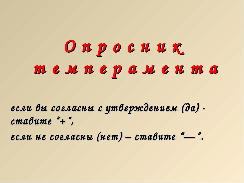 О п р о с н и к т е м п е р а м е н т а если вы согласны с утверждением (да)...