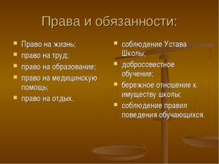 Права и обязанности: Право на жизнь; право на труд; право на образование; пра